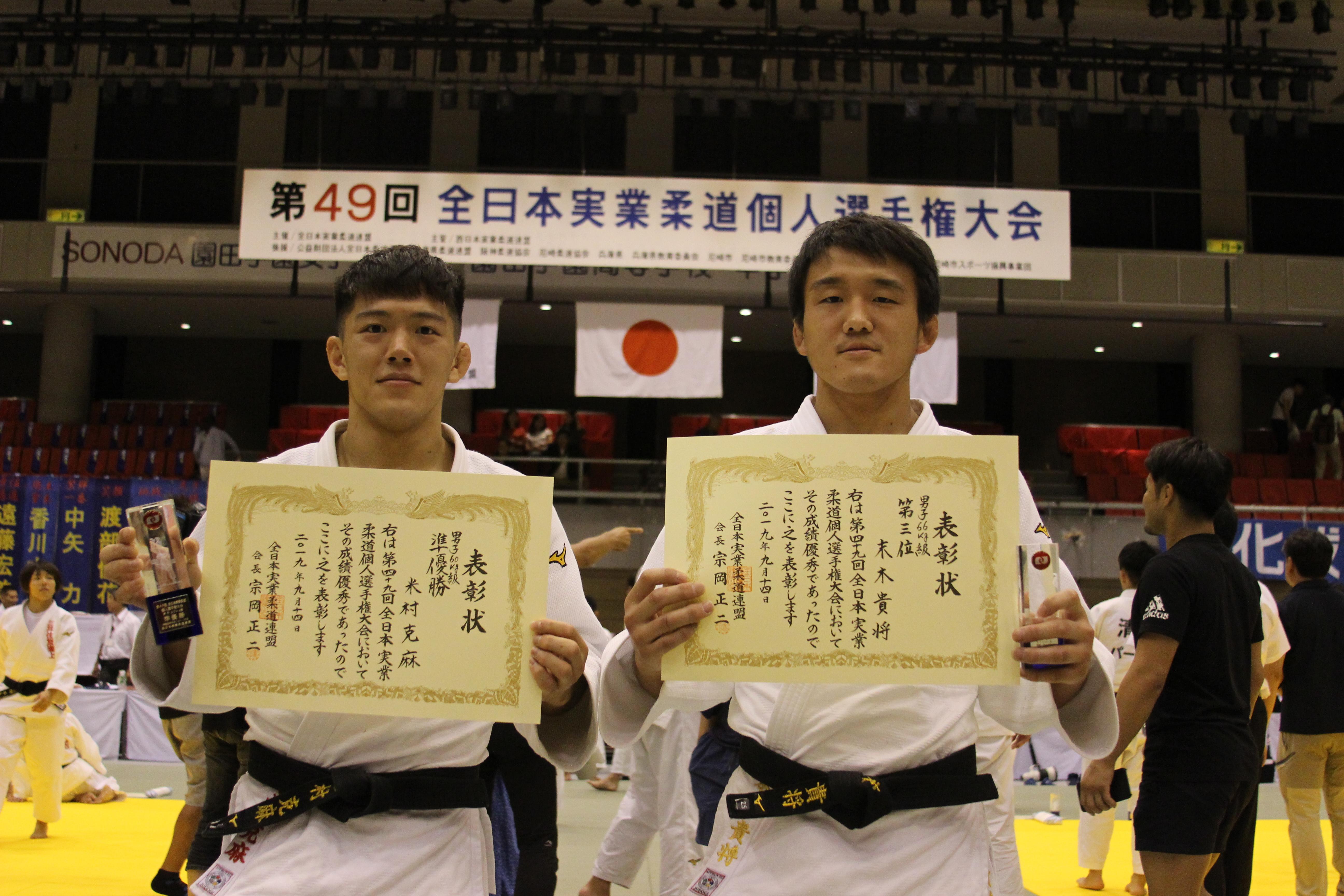 第49回全日本実業柔道個人選手権大会