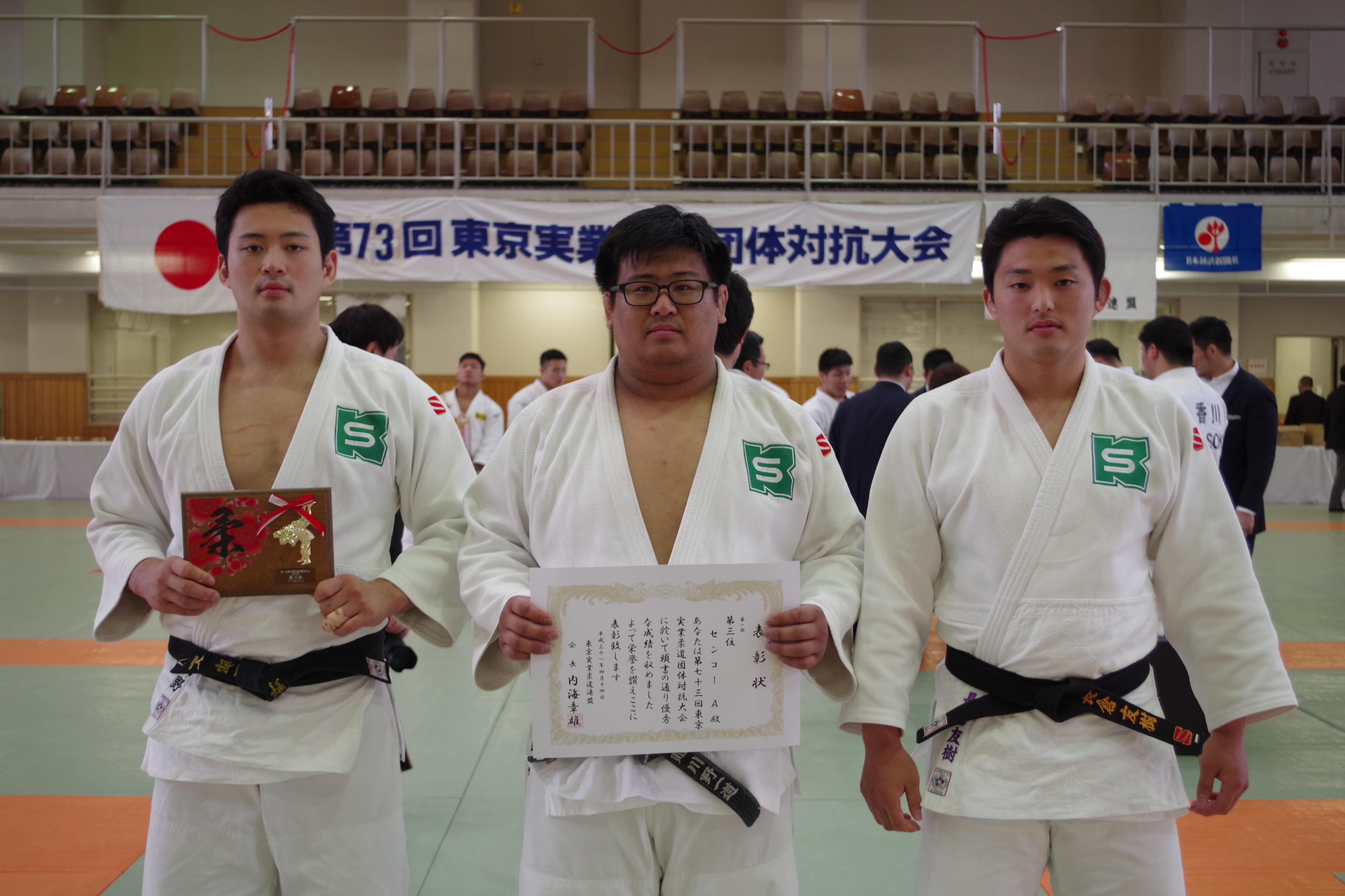 第73回 東京実業柔道団体対抗大会