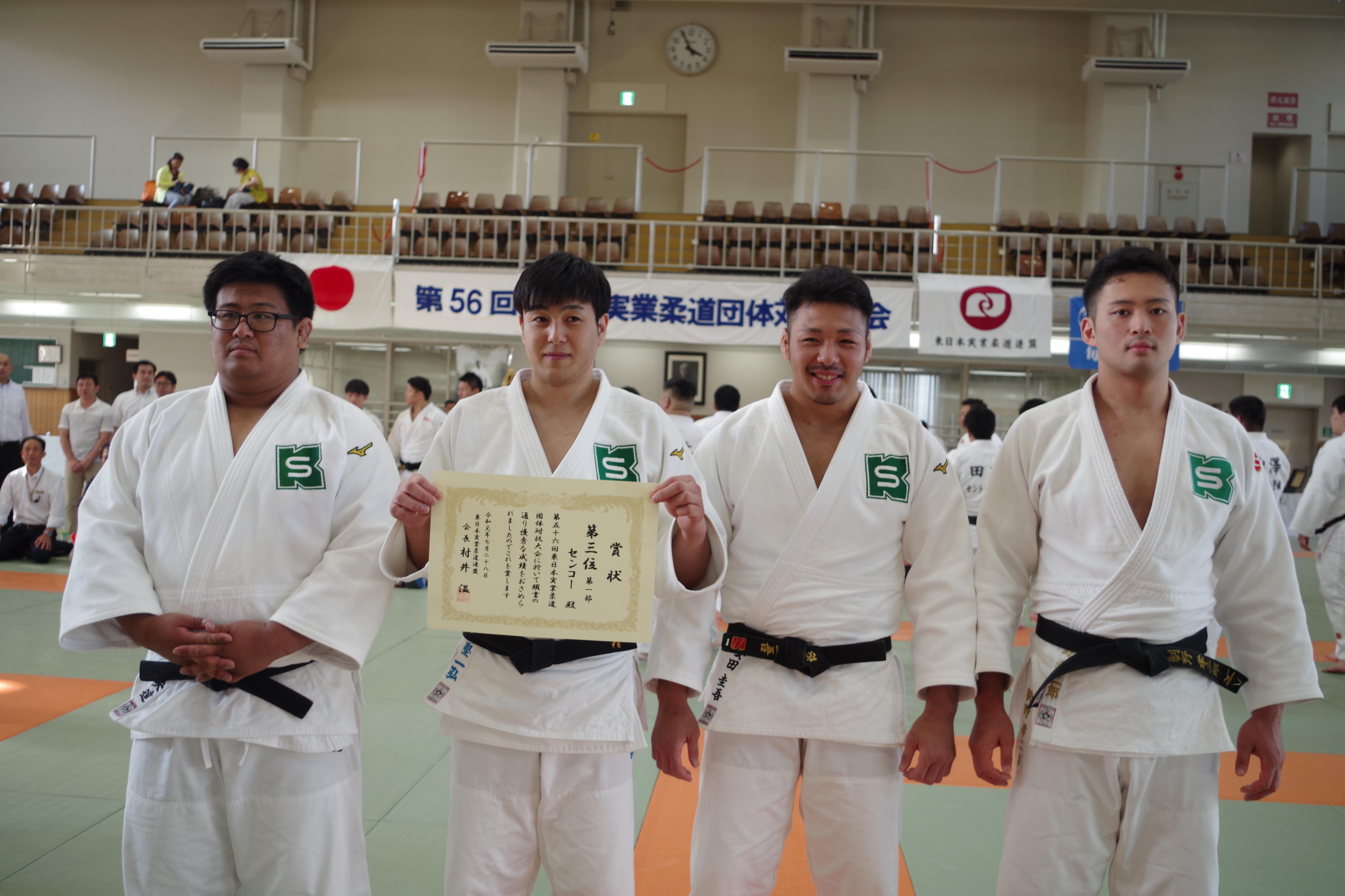 第56回東日本実業柔道団体対抗大会