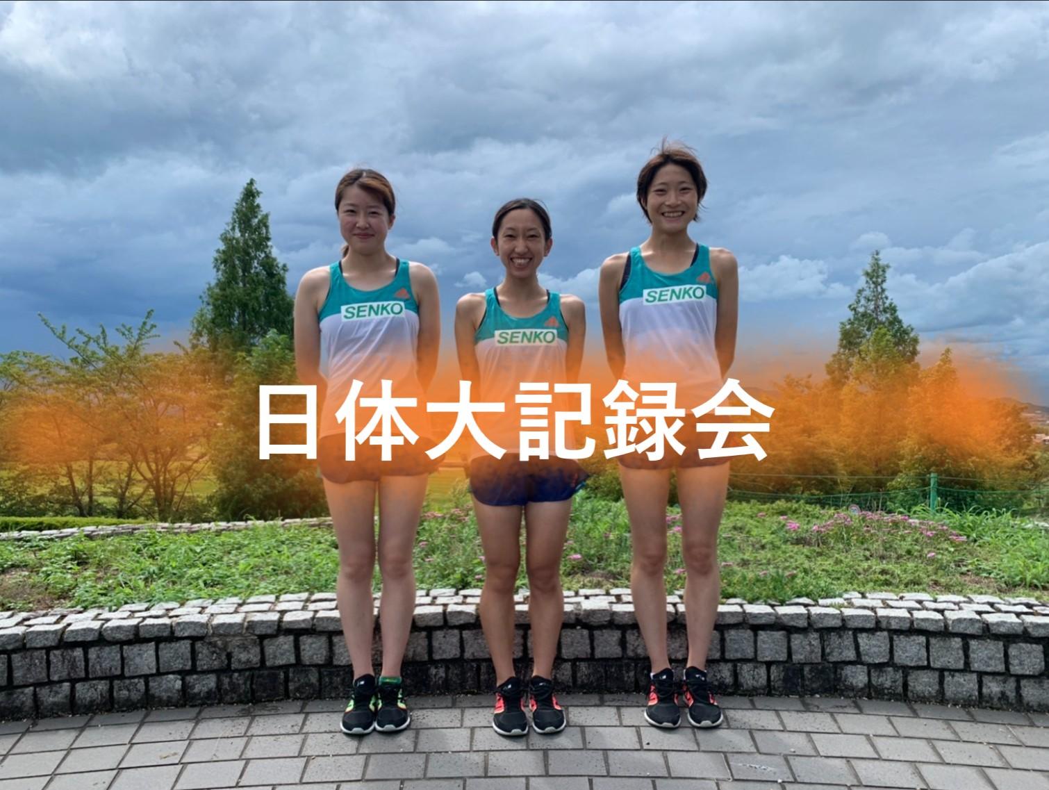 第290回日本体育大学長距離競技会