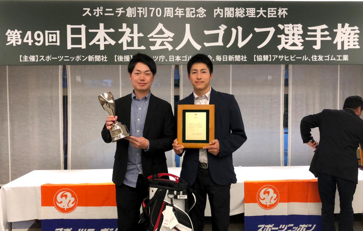 第49回内閣総理大臣杯 日本社会人ゴルフ選手権