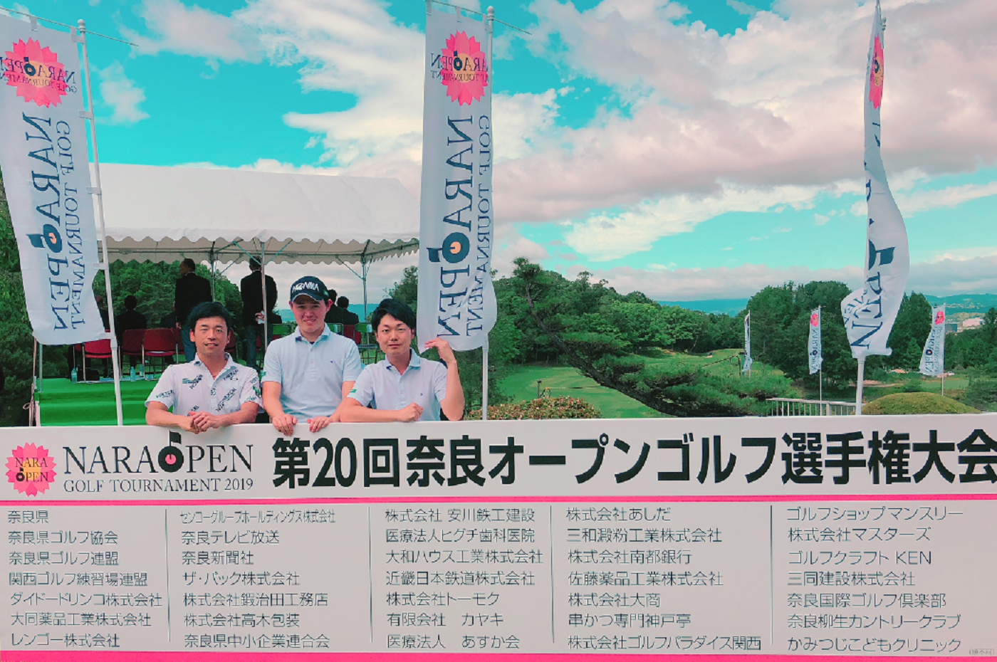 第20回奈良オープンゴルフ選手権大会