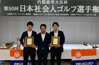 第50回内閣総理大臣杯日本社会人ゴルフ選手権