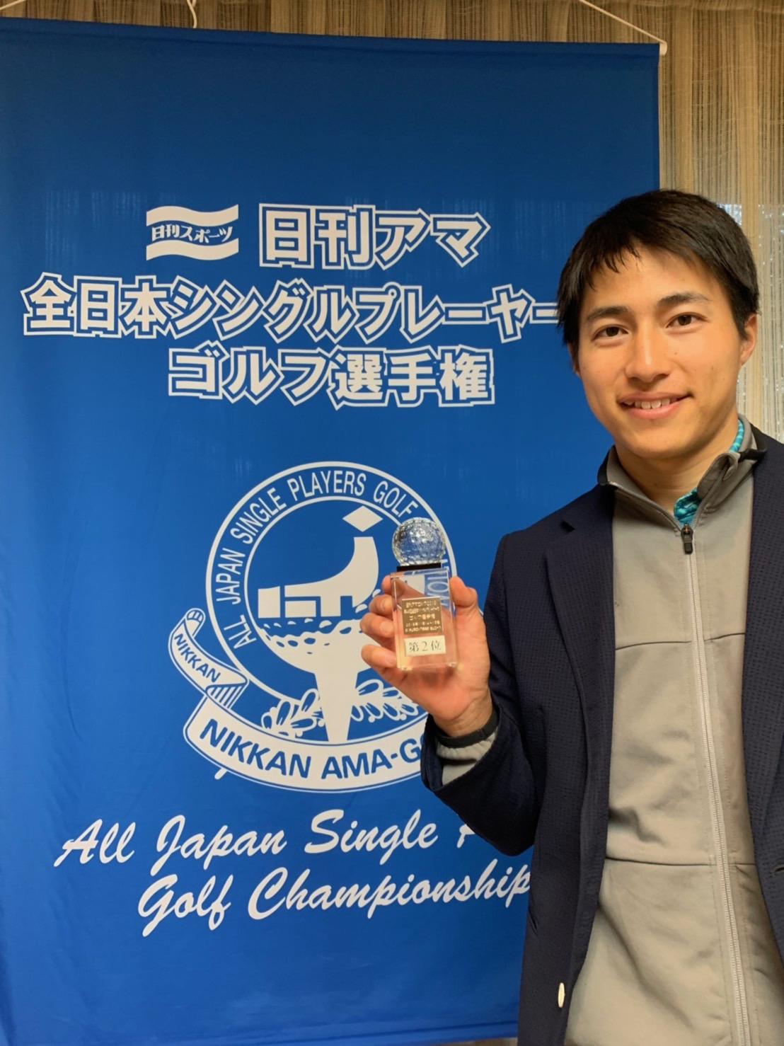 第45回全日本シングルプレーヤーズゴルフ選手権
