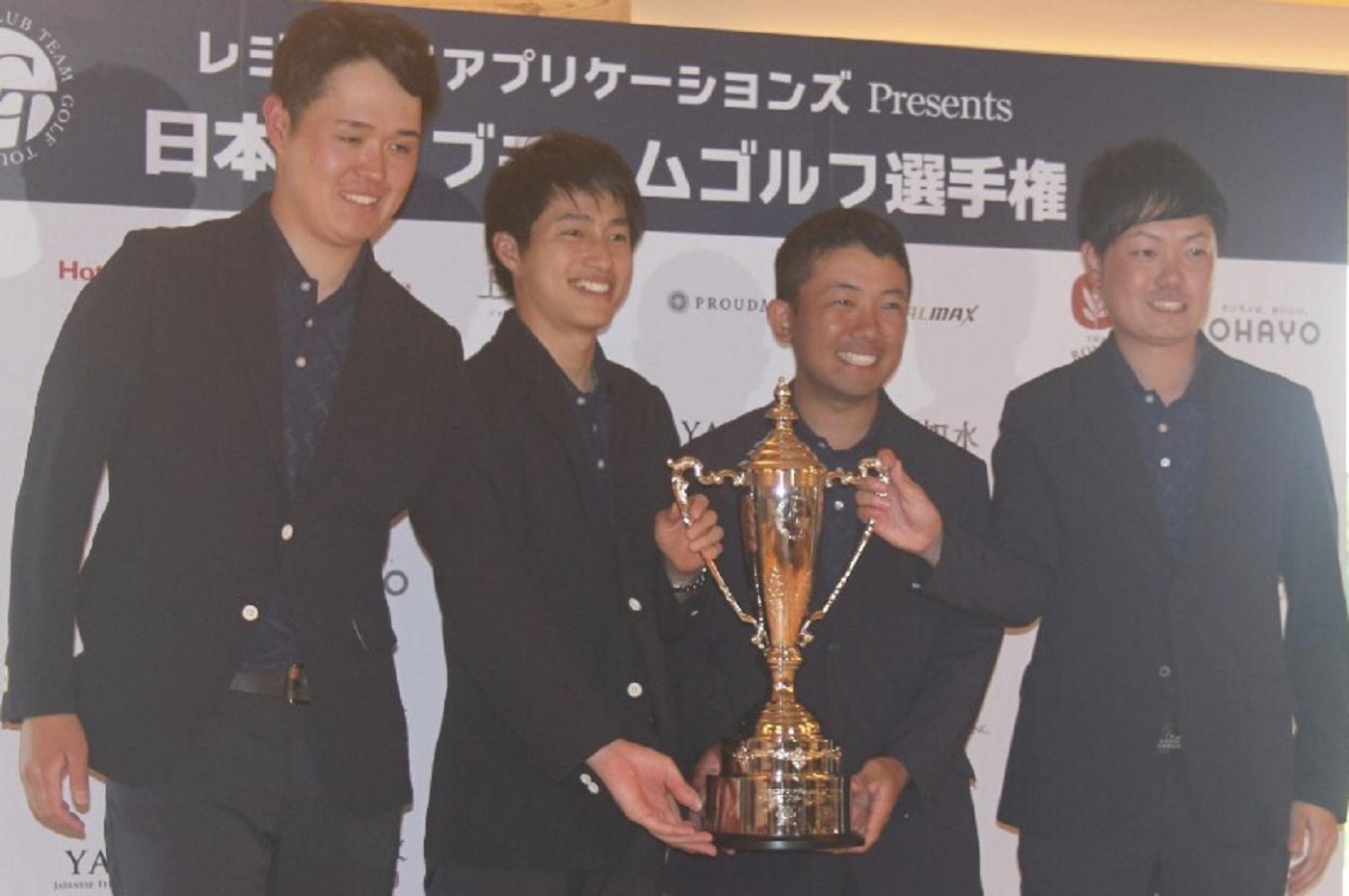 第5回日本クラブチームゴルフ選手権