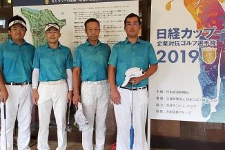 日経カップ 企業対抗ゴルフ選手権2019 決勝